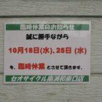 10月18日(水)、25日(水)の臨時休業のお知らせ