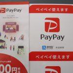 スマホ決済の Pay Pay(ペイペイ) 始めました。