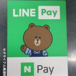 LINE Pay (ラインペイ) 使用可能となりました。