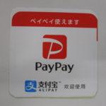 PayPayでお支払いできます。
