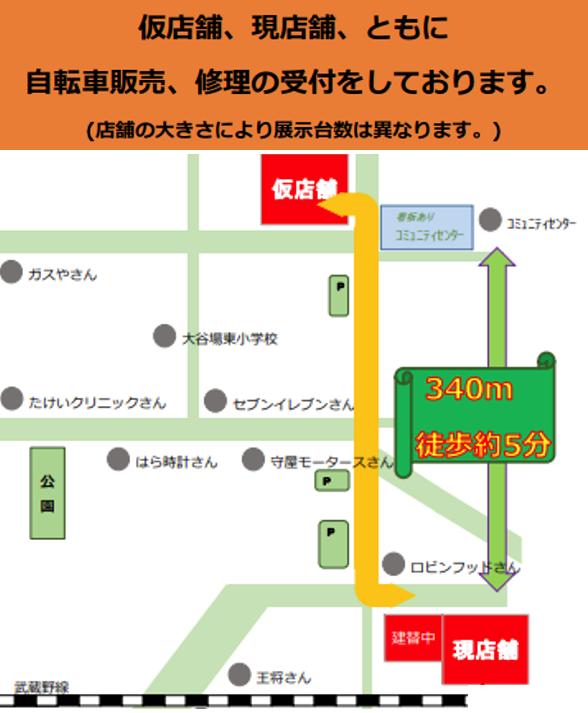 セオサイクル南浦和東口店 自転車専門店