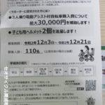 パパ・ママ自転車安全推進サポーター事業(3人乗り自転車購入費補助)について