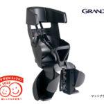 OGK グランディア(GRANDIA)RBC-017DX2にレインカバー